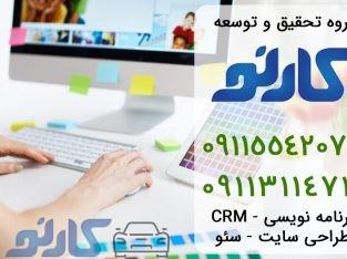 طراحی سایت با وردپرس در قائمشهر و ساری : مازندران | گروه تحقیق و توسعه کارنو