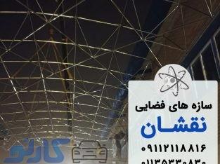 طراحی و اجرای سازه های فرم آزاد و چلیک در اصفهان و شیراز | سازه های فضایی نقشان
