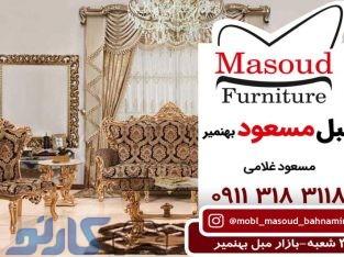 قیمت و خریدمبل سلطنتی و کلاسیک در قائمشهر و ساری مازندران| مبل مسعود بهنمیر