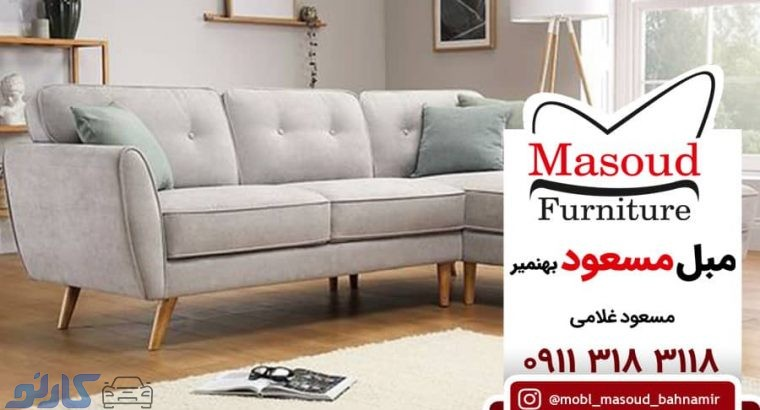 قیمت و خرید مبل ال و راحتی در بابل و بابلسر مازندران |مبل مسعود بهنمیر