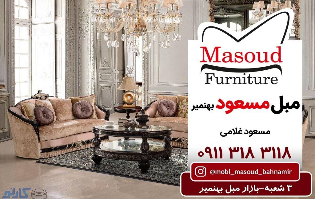 قیمت خریدمبل سلطنتی وکلاسیک درقائمشهر و ساری مازندران|مبل مسعود بهنمیر