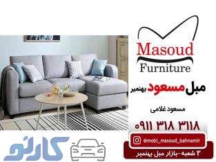 قیمت و خرید مبل ال و راحتی درچالوس و نوشهر مازندران | مبل مسعود بهنمیر
