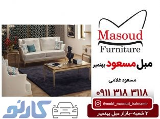 قیمت و خرید مبل تخت خوابشو ارزان در بابل و بابلسر مازندران |مبل مسعود بهنمیر