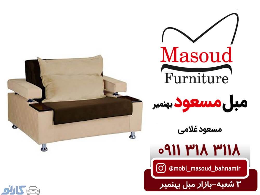 قیمت وخریدمبل تخت خوابشو ارزان در دریاکنارو خزرشهر  مبل مسعود بهنمیر