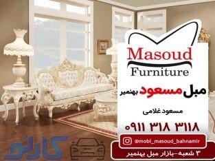 قیمت و خریدمبل سلطنتی و کلاسیک درچالوس و نوشهر مازندران| مبل مسعود بهنمیر