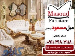 بهترین و بزرگترین مبل فروشی در قائمشهر و ساری،مازندران| مبل مسعودبهنمیر