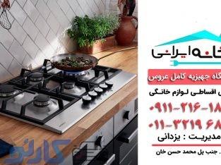 فروش اقساطی گاز صفحه ای و اسپلیت در فریدونکنار و سرخرود  | فروشگاه لوازم خانگی خانه ایرانی