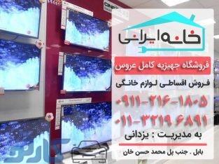 فروش اقساطی یخچال و تلوزیون در چالوس و نوشهر | فروشگاه لوازم خانگی خانه ایرانی