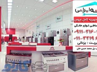 فروش لوازم خانگی اقساطی با وام بانکی در فریدونکنار و سرخرود | فروشگاه لوازم خانگی خانه ایرانی