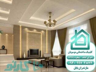 قیمت و خرید مبل سلطنتی ارزان در بابل و بابلسر | صنایع چوبی و مبلمان ابوالفضل