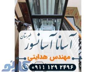 هزینه و قیمت و اجرای جک و پاور آسانسور در بابل و بابلسر | آسانا آسانسور طبرستان