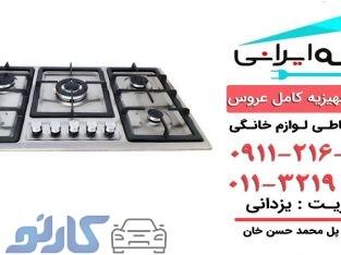 فروش لوازم خانگی اقساطی با وام بانکی در بابل و بابلسر | لوازم خانگی خانه ایرانی