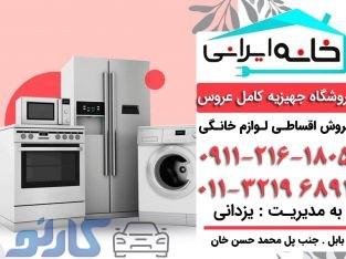 فروش لوازم خانگی اقساطی با وام بانکی در نوشهر و چالوس | لوازم خانگی خانه ایران