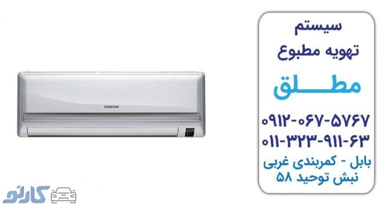قیمت سیستم سرمایشی و گرمایشی در بابل و بابلسر |سیستم تهویه مطبوع مطلق