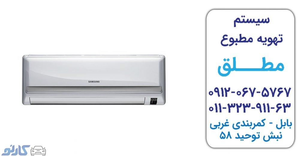 قیمت سیستم سرمایشی و گرمایشی در ساری و قائمشهر  سیستم تهویه مطبوع مطلق