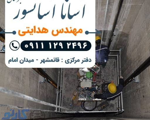 هزینه و قیمت و اجرای جک و پاور آسانسور در قائمشهر و ساری | آسانا آسانسور طبرستان