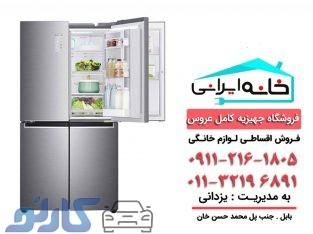 فروش لوازم خانگی اقساطی با وام بانکی در فریدونکنار و سرخرود | لوازم خانگی خانه ایرانی