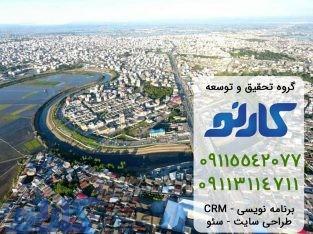ساخت اپلیکیشن موبایل در بابل ، مازندران | گروه تحقیق و توسعه کارنو
