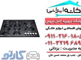 فروش اقساطی گاز صفحه ای و اسپلیت در بابل و بابلسر | فروشگاه لوازم خانگی خانه ایرانی