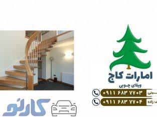 هزینه و قیمت پله و کف پله تمام چوب جنگلی مقاوم و ارزان درچالوس و رامسر | امارت کاج