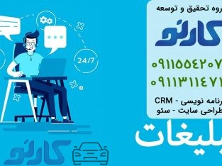 خدمات مشاوره تبلیغاتی در قائمشهر ، مازندران | گروه تحقیق و توسعه کارنو