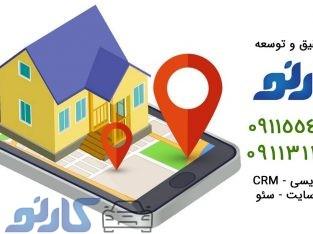 راه اندازی سایت املاک در نمک آبرود و متل قو ، مازندران | گروه تحقیق و توسعه کارنو