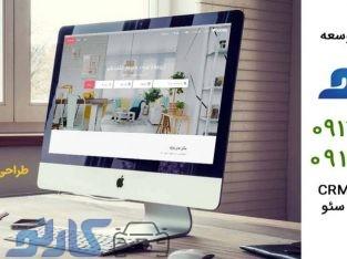 راه اندازی سایت املاک در نوشهر و چالوس ، مازندران | گروه تحقیق و توسعه کارنو