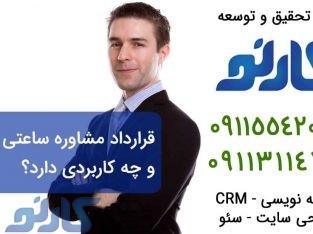 خدمات مشاور تبلیغاتی در بابلسر ،مازندران | گروه تحقیق و توسعه کارنو
