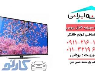 فروش لوازم خانگی اقساطی با وام بانکی در جویبار و بهنمیر | لوازم خانگی خانه ایرانی
