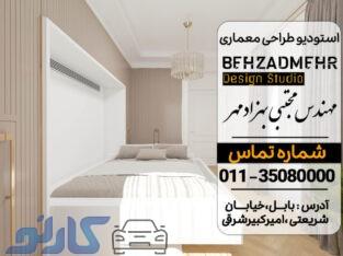 هزینه و قیمت و اجرای پارتیشن ام دی اف MDF در ساری و قائمشهر | کابینت امدادکو
