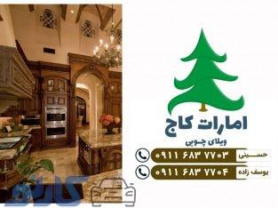 هزینه و قیمت کابینت چوبی کلاسیک با چوب جنگلی در لفور و بابلکنار  | امارت کاج