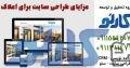 راه اندازی سایت املاک در قائمشهر  و ساری ، مازندران | گروه تحقیق و توسعه کارنو