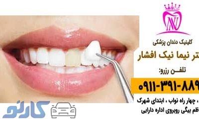بهترین متخصص زیبایی دندان در بابل و بابلسر   دکتر نیما افشار
