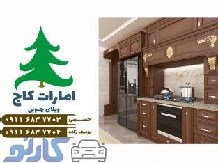 هزینه و قیمت کابینت چوبی کلاسیک با چوب جنگلی در نور و چمستان | امارت کاج