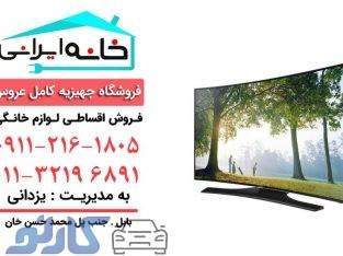 فروش اقساطی یخچال و تلوزیون در جویبار و بهنمیر | فروشگاه لوازم خانگی خانه ایرانی