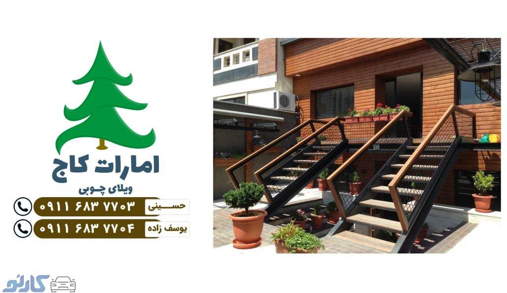 هزینه و قیمت نرده چوبی مقاوم با چوب جنگلی در بابل و بابلسر | امارت کاج