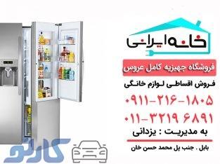 فروش اقساطی یخچال و تلوزیون در فریدونکنار و سرخرود  | فروشگاه لوازم خانگی خانه ایرانی