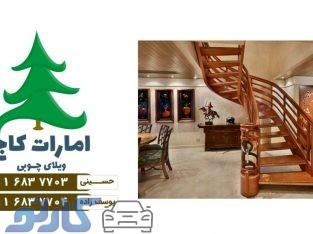 هزینه و قیمت نرده چوبی مقاوم با چوب جنگلی در چالوس و رامسر | امارت کاج