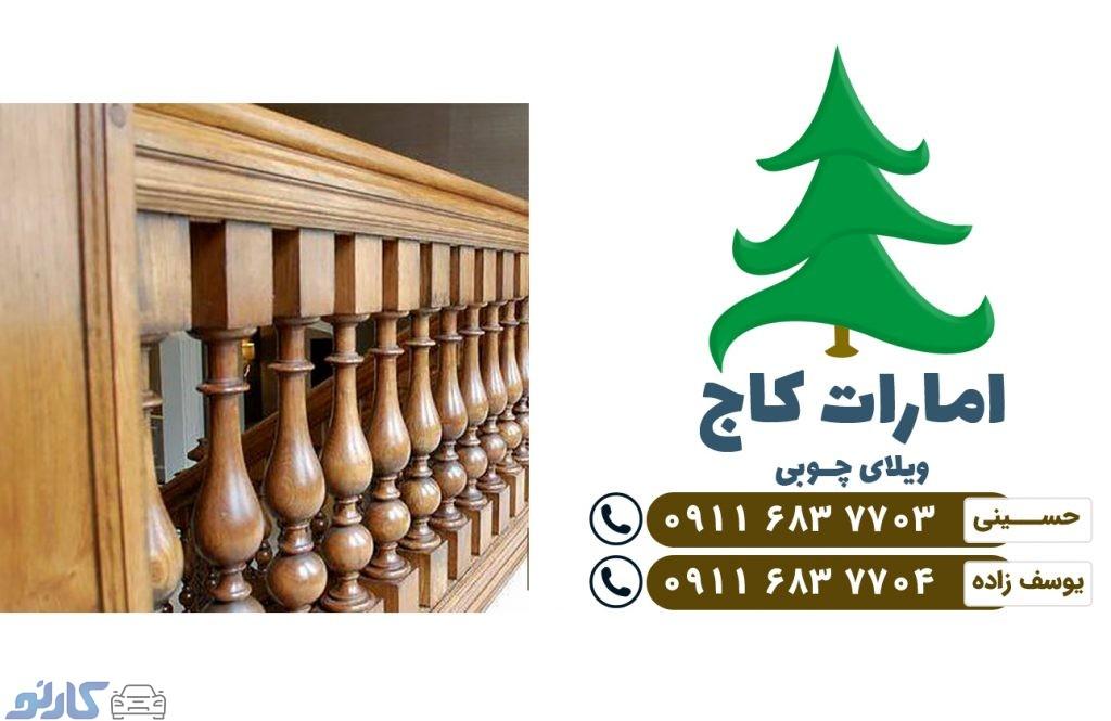 هزینه و قیمت نرده چوبی مقاوم با چوب جنگلی در لفور و بابلکنار | امارت کاج
