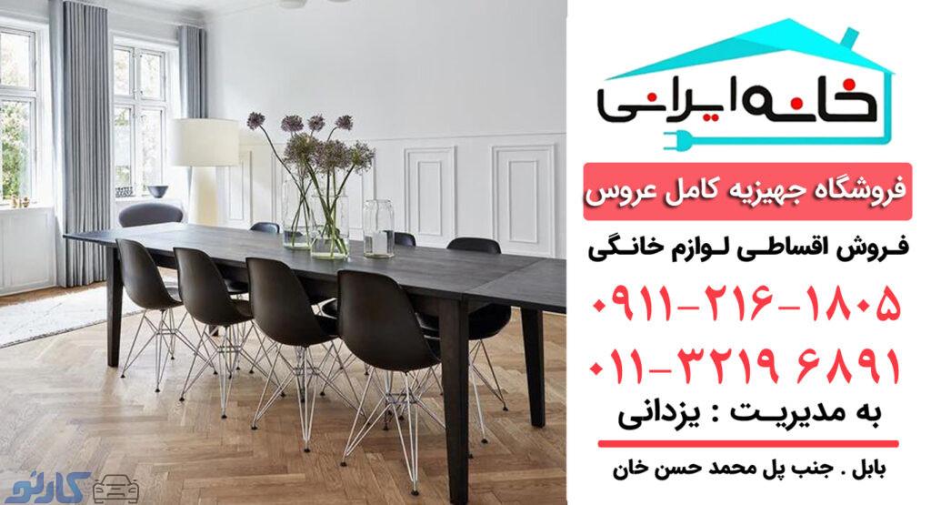 فروش اقساطی میز ناهار خوری در دریاکنار و خزرشهر | فروشگاه لوازم خانگی خانه ایرانی