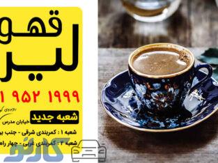 قیمت و خرید قهوه درجه 1 در بابل و بابلسر ، مازندران | کافه قهوه لیرو