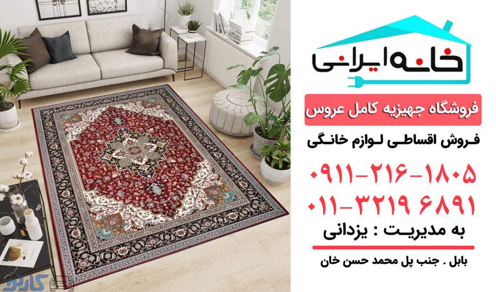 فروش اقساطی فرش در آمل و محمود آباد ، مازندران | فروشگاه لوازم خانگی خانه ایرانی