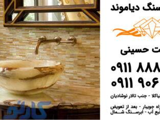 قیمت روشویی سنگی و قاب آینه سنگی در بابل و بابلسر ، مازندران | تزئینات سنگ دیاموند