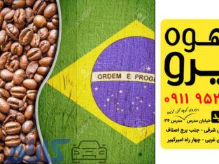 قهوه اصل برزیل در بابل و بابلسر ، مازندران | کافه قهوه لیرو