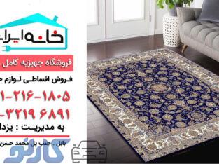 فروش اقساطی فرش در بابل و بابلسر ، مازندران | فروشگاه لوازم خانگی خانه ایرانی