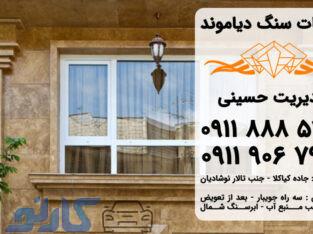 قیمت دور پنجره و کتیبه سنگی و مجسمه سنگی در بابل و بابلسر ، مازندران   تزئینات سنگ دیاموند