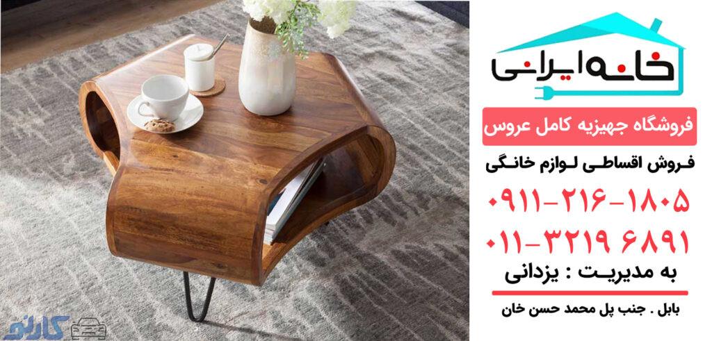 فروش اقساطی میز عسلی و جلو مبلی در تنکابن و رامسر | فروشگاه لوازم خانگی خانه ایرانی