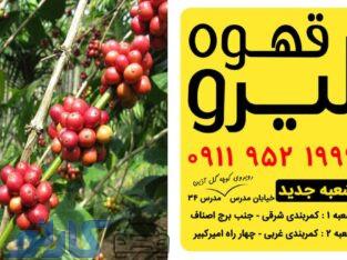 قیمت و خرید دستگاه قهوه ساز در بابل و بابلسر ، مازندران | کافه قهوه لیرو