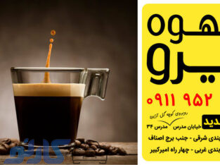بزرگترین کافه قهوه در بابل و بابلسر ، مازندران | کافه قهوه لیرو