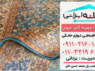 فروش اقساطی فرش در دریاکنار و خزرشهر ، مازندران | فروشگاه لوازم خانگی خانه ایرانی